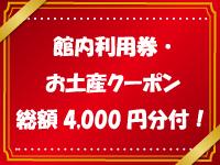 クーポン総額4,000円分付プラン★
