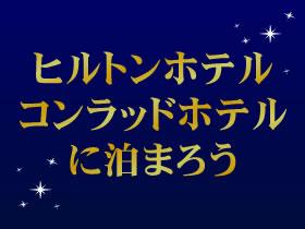 ヒルトン名古屋スペシャル★
