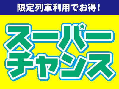 スーパーチャンス★