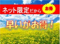 早いがお得スペシャル☆
