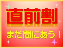 ご宿泊の1ヶ月前から発売!ネットスペシャル★直前割