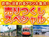 ご宿泊日の19日前から発売!Webコレスペシャル★今だけお得♪