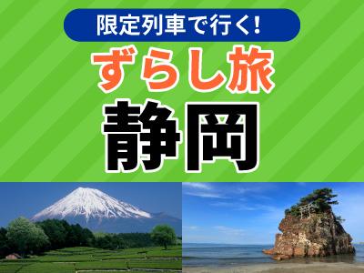 ずらし旅★