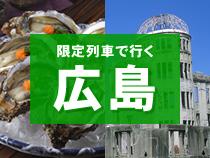 名古屋発限定!限定列車でいく広島スペシャル♪