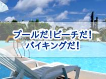 プールだ!ビーチだ!バイキングだ! ※事前にプール・海水浴場の遊泳可能期間のご確認をおすすめします。