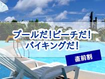 【直前割】ご宿泊日の19日前から発売!プールだ!ビーチだ!バイキングだ!※事前にプールの遊泳可能期間のご確認をおすすめします。