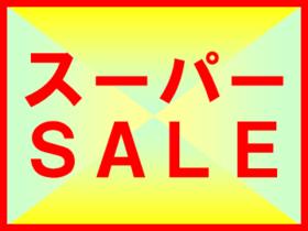 【Webで間際だからこの価格!!】売りつくしセール