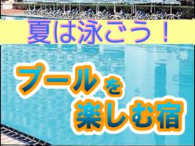 夏は泳ごう!