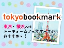 ト-キョ-☆ブックマーク シンプルプライス