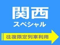 秋・関西スペシャル