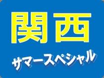 【Webコレクション】関西サマースペシャル!