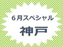 6月スペシャル!おすすめの宿☆神戸