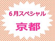 6月スペシャル!おすすめの宿☆京都
