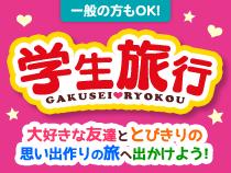 【一般の方もOK!】先着1000名限定!学生旅行スペシャル☆