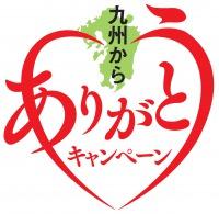 九州からありがとうキャンペーン お買い物券500円分付