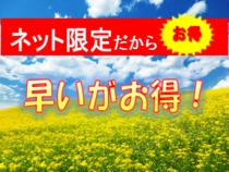 早いがお得!ネットスペシャル☆先取り☆ 沖縄本島