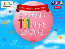 早い者勝ち!日本旅行111周年特別企画