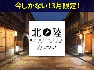 今しかない!3月限定!北陸カレッジ<観光に便利な100円オプションお申込みOK!>