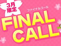 3月限定FINAL CALL