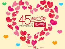ありがとう45周年♪赤い風船45周年特別企画 周年記念のお宿