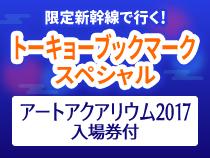 限定列車利用トーキョー☆ブックマークスペシャル