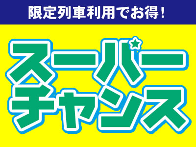 限定列車で行くスーパーチャンス新潟☆