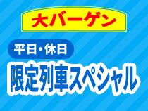≪大バーゲン≫平日・休日 限定列車スペシャル
