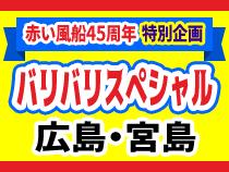 ≪45周年記念企画≫バリバリ秋スペシャル◆広島・宮島◆