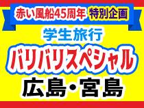 学生旅行!赤い風船45周年記念企画バリバリスペシャル