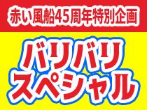 ≪45周年記念企画≫新幹線で行く!バリバリスペシャル★