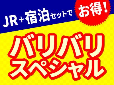 5月~7月限定!初夏の旅をお得に楽しもう☆バリバリスペシャル!九州