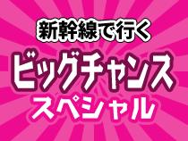 【2月・3月出発限定!!】早い者勝ち!ビッグチャンス東京・横浜☆冬のキラキラスペシャル