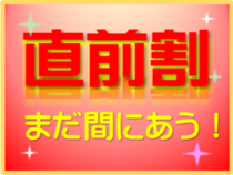 ご宿泊日の14日前から発売!Webコレスペシャル☆直前割