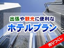 ご宿泊日の1ヶ月前から発売!Webコレスペシャル★ 売りつくし♪