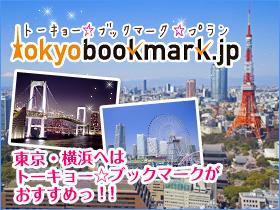 限定新幹線で行く!トーキョー☆ブックマーク『東急ワンデーオープンチケット』付