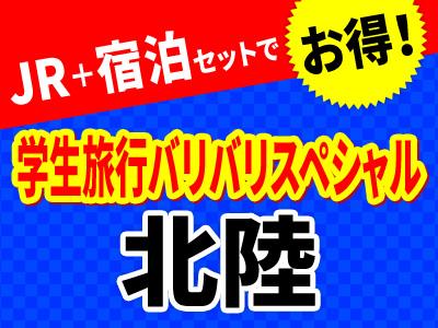 【一般の方もOK!】◆◆学生旅行バリバリスペシャル