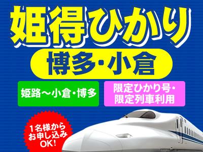 【姫路発着新幹線利用だからお得♪】限定新幹線で行く!姫得 博多・小倉