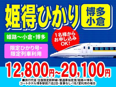 【姫路発着利用がお得♪】限定新幹線で行く!姫得 博多・小倉