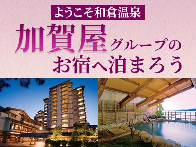 ようこそ和倉温泉へ♪加賀屋グループのお宿に泊まろう