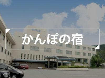 【Webコレクション】「かんぽの宿」オリジナルプラン