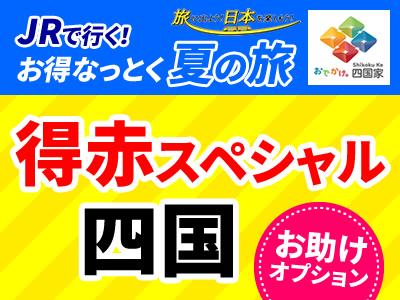 お得♪なっとく!夏の旅★得赤スペシャル☆観光に便利なお助けオプションのお申込みOK!