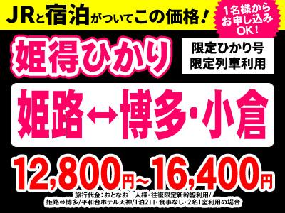 【姫路発着新幹線利用がお得♪】限定新幹線で行く!姫得 博多・小倉