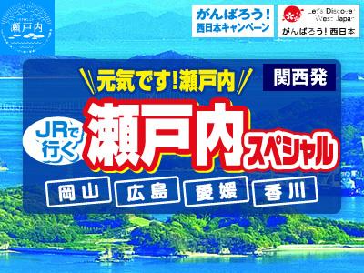 がんばろう!西日本キャンペーン★元気です!瀬戸内スペシャル