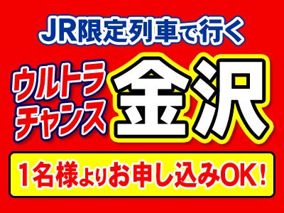 ウルトラチャンス★金沢