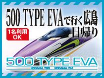 500TYPE EVA 【PLAN:B】オリジナルバスタオル付プラン