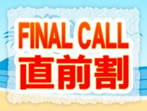 FINAL CALLレイトサマー直前割!<9月1日~30日泊まで受付OK!>