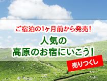 【ご宿泊の1ヶ月前から発売!】 高原を楽しむ宿