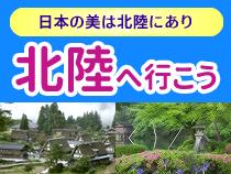JR西日本×日本旅行共同企画 JRで行く北陸へ