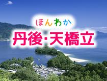 【JRで行く】~海の京都~ほんわか 丹後・天橋立