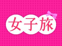 ホテルDE女子旅☆(※当プランは女性の方のみご予約いただけます。)